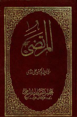 Al murtaza by molana syed abul hasan ali nadvi r a download pdf book