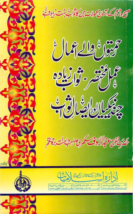 Amal mukhtasar sawab ziyada by molana abdur rauf sakharvi download pdf book